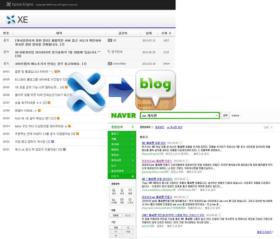 제로보드 XE 게시판 블로그 연동